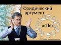 Юридический аргумент (ad lex)