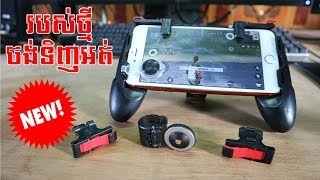 Game Joystick for ROS & PUBG