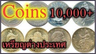 coins เหรียญต่างประเทศหายาก ราคาเหรียญ 10,000+