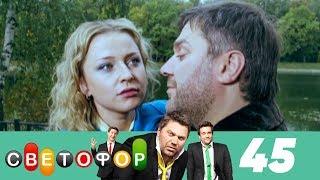 Светофор | Сезон 3 | Серия 45