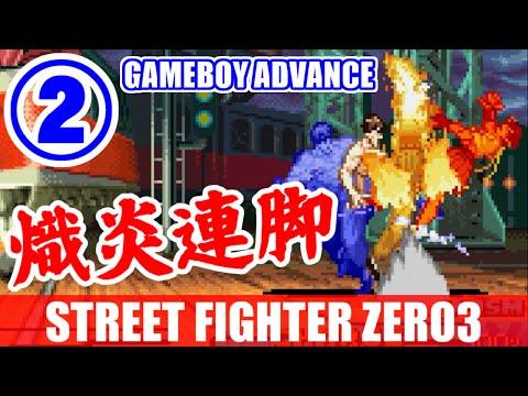 [2/6] フェイロン(Fei-Long) - STREET FIGHTER ZERO3↑(ゲームボーイアドバンス)