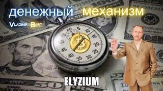 Владимир Барт, Elysium company   презентация