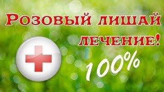 розовый лишай лечение дома. Очень просто!/Pityriasis rosea treatment at home. Very simple!