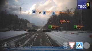Российский разработчик тестирует улучшенную систему управления для беспилотных автомобилей