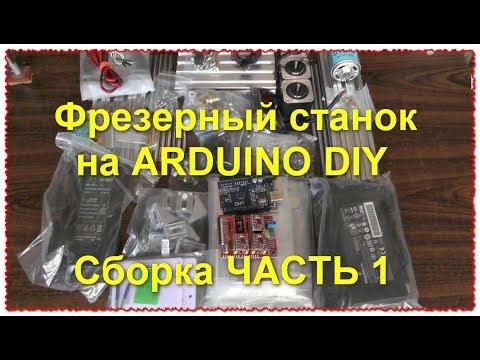 Фрезерный Станок С ЧПУ сборка 1 Конструктор своими руками DIY Arduino