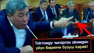 видео: Момбеков: Токтом ЧЫГАРГАНДЫН йн 1-ЧИ бузуш керек! | Акыркы Кабарлар