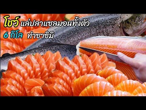 วิธีการแล่ปลาแซลมอน,แล่ปลาแซลมอนทำซาซิมิ ,Salmon Cutting Skills/How to cut  Salmon for Sashimi,Sushi