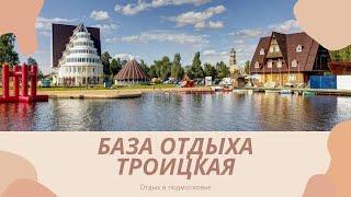 База отдыха Троицкая (Московская область)