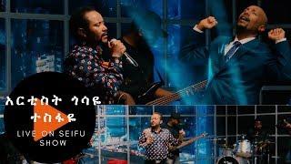 Seifu On EBS: Interview with Gossaye Tesfaye – Part 3