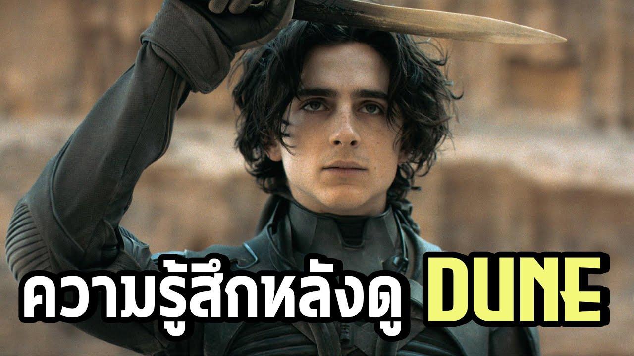ความรู้สึกหลังดู Dune คลายความงงงวยของสงครามอวกาศ - Comic World Daily