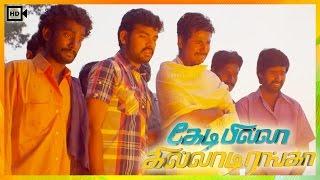 Kedi Billa Killadi Ranga Tamil Movie | Song | Dheivangal Ellam Video