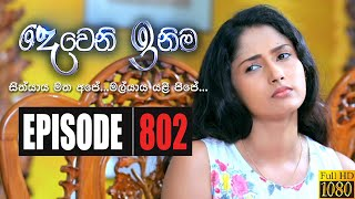 Deweni Inima | Episode 802 04th March 2020 Thumbnail