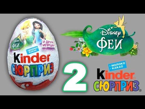 Kinder Сюрприз [Феи Disney] #2
