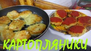 Картопляники из картофельного пюре ! Kartoplyaniki of mashed potatoes