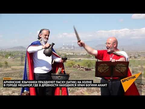Как язычники отметили Затик (Пасху) в Армении