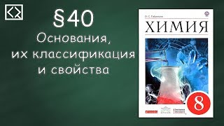 """Габриелян О. С. 8 класс §40 """"Основания, их классификация и свойства""""."""