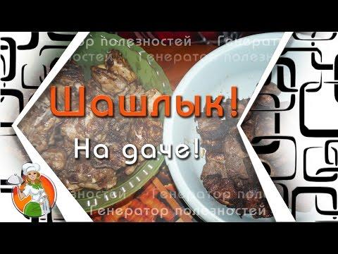 Шашлыки из свинины и курицы с