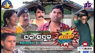 GHAR SASUR (Episode-17) JOGESH JOJO's COMEDY DUKAN Sambalpuri Comedy (RKMedia)