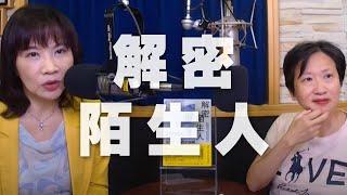 '20.08.07【財經起床號】Joyce 導讀《解密陌生人》