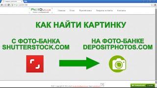 Видео урок, как найти картинку shutterstock.com на depositphotos.com
