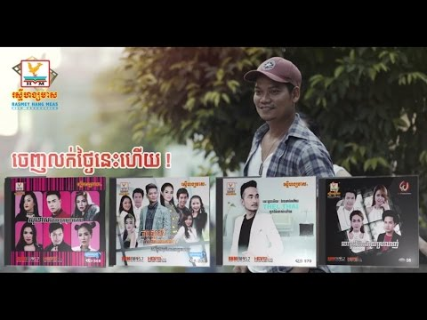 RHM CD Vol 568, 569, 570 និង WE Productions CD Vol 8