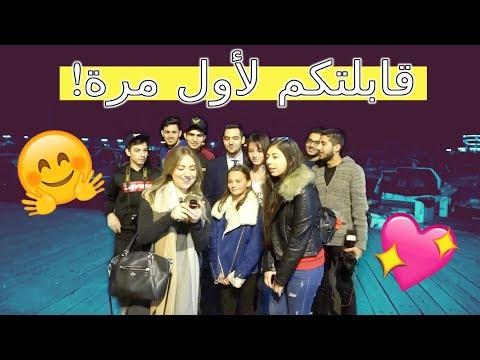 First Meetup in Beirut!   !قابلتكم لأول مرة