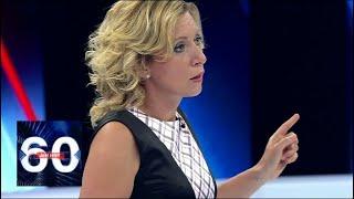 60 минут. Интервью с Марией Захаровой. Новое ток-шоу от 18.08.17.