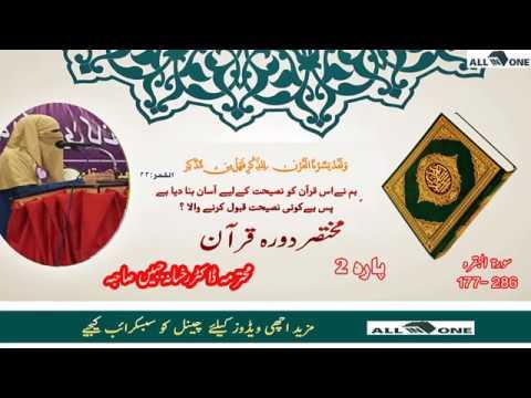 Dawrah  Tafseer Quran  Trjuma e Quran   Parah 2   urdu   hindi