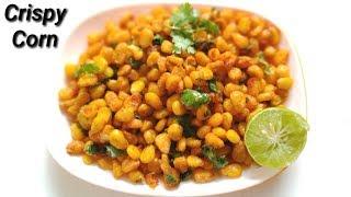 ಕ್ರಿಸ್ಪಿ ಕಾರ್ನ್/ಕರಿದ ಜೋಳ ಮಾಡಿ ನೋಡಿ | Spicy Crispy Corn Recipe Kannada | Chatpata Crispy Corn Kannada