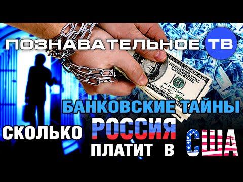 Банковские тайны: Сколько Россия платит в США? (Познавательное ТВ, Дмитрий Еньков)