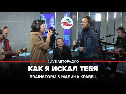 Brainstorm & Марина Кравец - Как Я Искал Тебя (LIVE @ Авторадио)