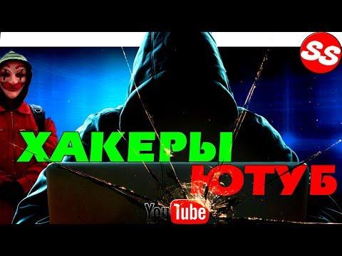 YouTube ХАКЕРЫ и СКРЫТЫЙ МАЙНЕР / КРИПТОВАЛЮТА