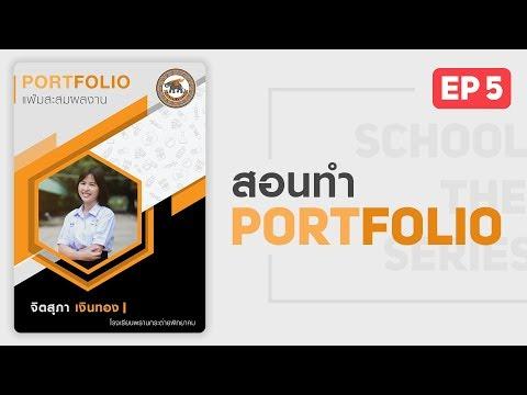 สอนทำ Portfolio โดยใช้ Photoshop พร้อมแจกไฟล์    school the series ep.5