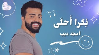 Bokra Ahla-Amjad Deeb(Official Video 2020)|بكرا أحلى-أمجد ديب