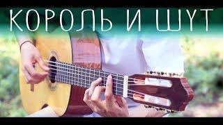 8 ХИТОВ группы КОРОЛЬ И ШУТ на гитаре (Фингерстайл + ТАБЫ)