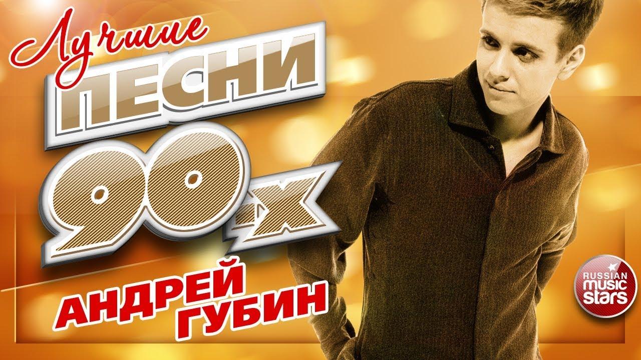 Андрей ГУБИН ✮ ЛУЧШИЕ ПЕСНИ 90-х ✮ ТОП 20 СУПЕР ХИТОВ ✮