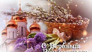 С Вербным Воскресеньем! В Воскресенье Вербное завтра встану первая для святого дня...