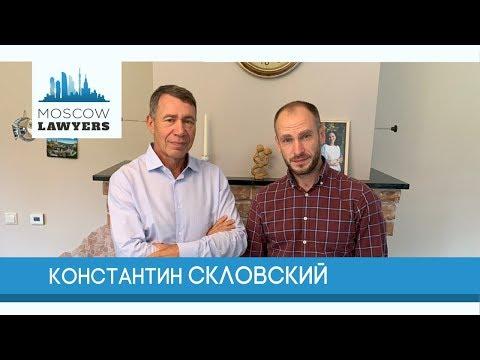 Moscow lawyers 2.0: #59 Константин Скловский