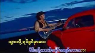 Nay Kwel Yin La Htwet Mel