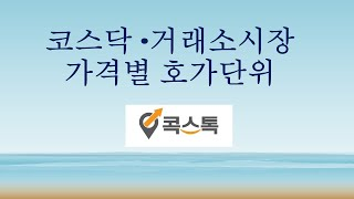 [주식] 코스피, 코스닥 가격별 호가단위