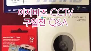 이즈비즈 C2C miniO CCTV 사용후기 ( 설치방…