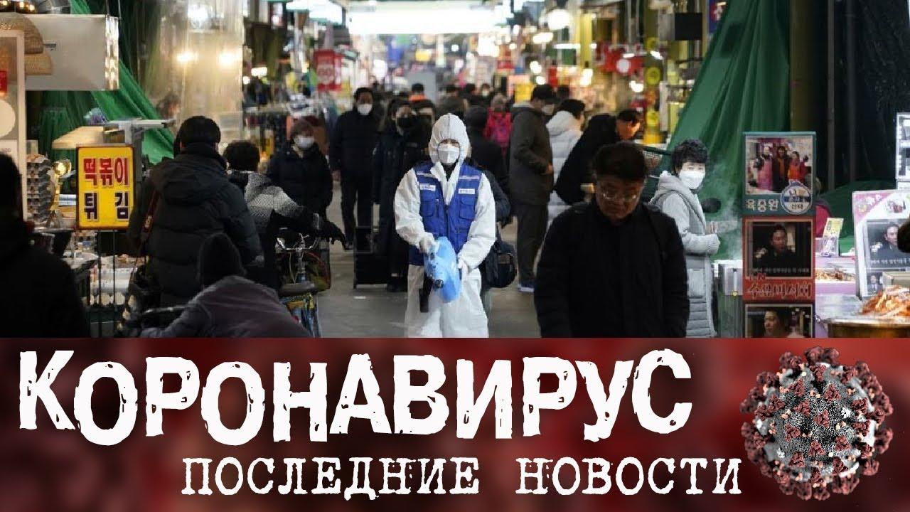 Коронавирус. Хроника событий за 26.02.2020 MyTub.uz