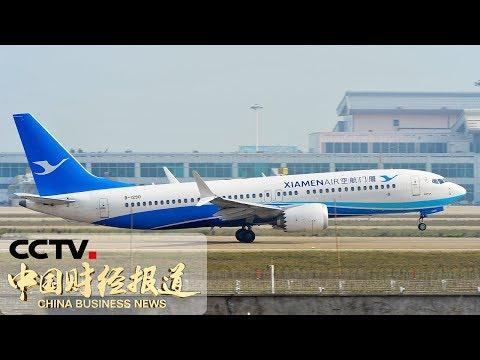 《中国财经报道》 厦航向波音提出索赔 提出索赔的国内航空公司数量提升至4家 20190523 10:00   CCTV财经
