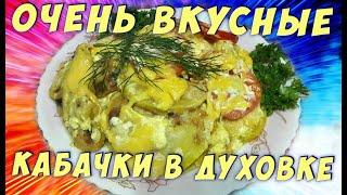 Запечённый кабачок под сыром в духовке Вкусняшка Рецепты