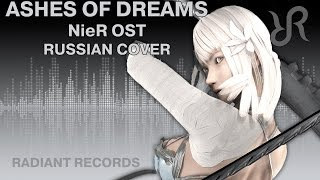 #NieR (OST) [Ashes of Dreams] Emi Evans RUS song #cover