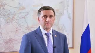 Поздравление министра природных ресурсов и экологии РФ Дмитрия Кобылкина с Днем работников леса