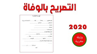وثائق واجراءات التصريح بالوفاة بالمغرب 2020 Youtube
