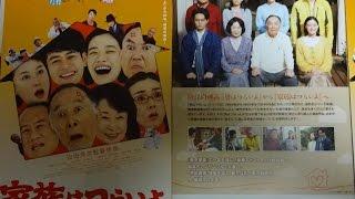 家族はつらいよ 2016 映画チラシ 2016年3月12日公開 シェアOK お気軽に ...