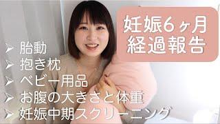 胎動 妊娠6ヶ月