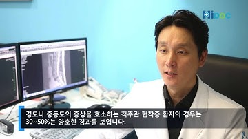 척추관 협착증, 수술 없이도 치료가 가능한 걸까?